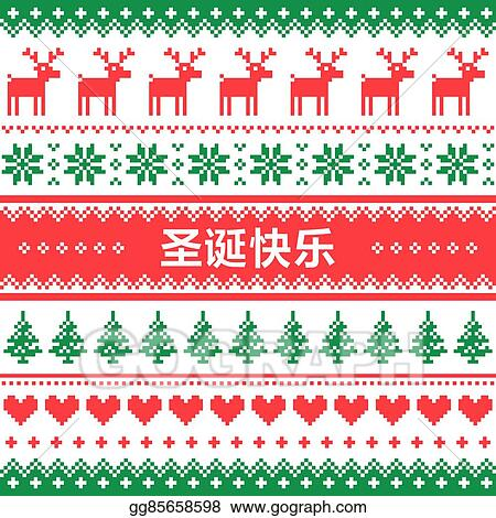 merry christmas in chinese mandarin - Merry Christmas In Chinese