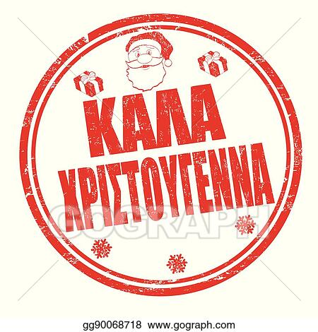 merry christmas sign or stamp on greek language - Merry Christmas In Greek