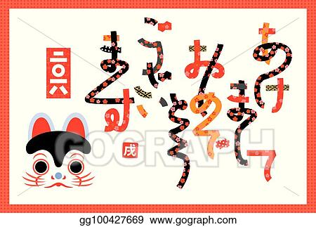 Clip Art Vector - New year\'s card 2018, year of the dog, japanese ...