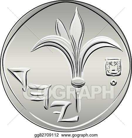 Vector Art Obverse Israeli Silver Money One Shekel Coin Clipart