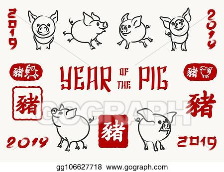 Vector Art Pig 2019 Chinese New Year Symbol Clipart Drawing