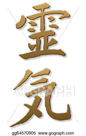 Stock Illustrations Reiki Stock Clipart Gg64570905 Gograph