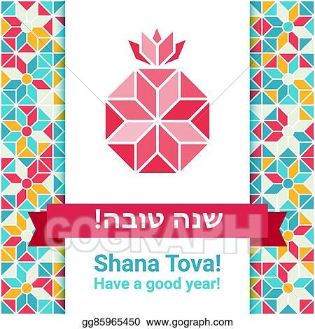 Eps illustration rosh hashana greeting card shana tova vector rosh hashana greeting card shana tova m4hsunfo
