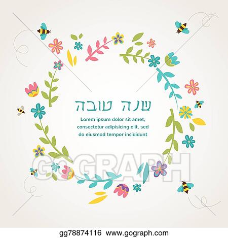 rosh hashana jewish holiday greeting card with flower frame happy new year in hebrew
