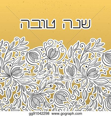 Vector clipart rosh hashanah greeting card with pomegranate rosh hashanah greeting card with pomegranate m4hsunfo