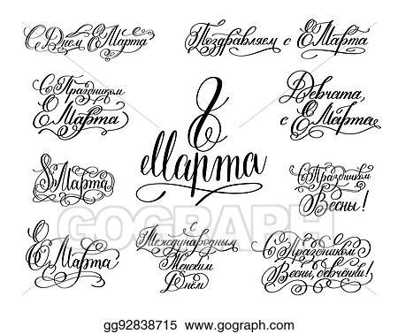 Vector Art - Set of 8 march russian hand written lettering