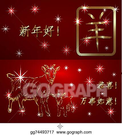 Vector clipart vector chinese new year 2015 greeting card text vector chinese new year 2015 greeting card text congratulations s happy new year good luck m4hsunfo