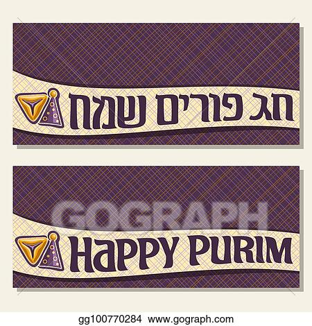 Vector stock vector greeting cards for purim stock clip art vector greeting cards for purim m4hsunfo