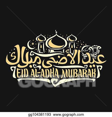 Vector Illustration Vector Logo For Eid Ul Adha Mubarak Stock Clip Art Gg104381193 Gograph