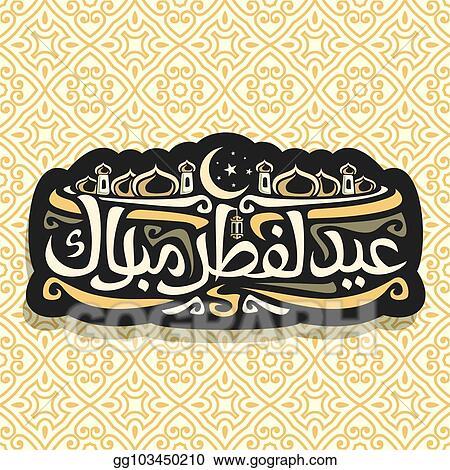 Eps illustration vector logo for muslim greeting calligraphy eid vector logo for muslim greeting calligraphy eid al fitr mubarak m4hsunfo