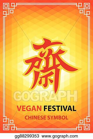 Vector Illustration Vegan Festival Chinese Symbol On Polygon