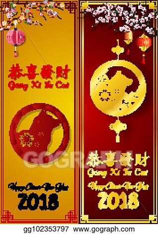 vertical banners set with 2018 chinese new year elements year of the dog gold and red dog in round frame chinese lantern hanging sakura branches