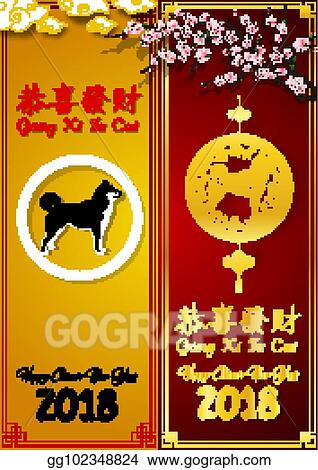 vertical banners set with 2018 chinese new year elements year of the dog gold dogs in round frame sakura branches chinese clouds red and gold